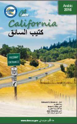The California driver's manual in Arabic