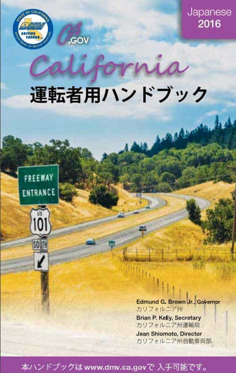 The driver's manual in Japanese