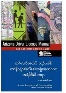 The driver's manual in the Karen language