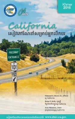 The driver's manual in the Khmer language