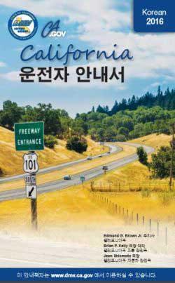 The driver's manual in Korean